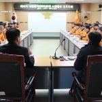 삼척소방서 소방활동 검토회의
