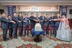 고성군번영회 신년인사회