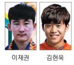 강원FC 미드필더 영입 중원 강화