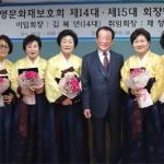 강릉 임영문화재보호회 회장단 이·취임식