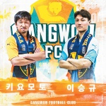 강원FC 공격수·골키퍼 영입, 전력 업그레이드