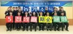 농가소득 5000만원 달성 결의대회