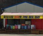 중앙시장 화재피해 상인 점포정리