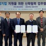 경동대·강원신용보증재단 산학협력 업무협약