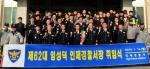 [경찰서장 취임식] 인제