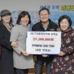 한국생활개선 고성군연합회 장학금 기탁