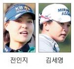 한국낭자 골퍼들 KLPGA·LPGA 출격준비