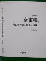'초허 김동명' 평론서