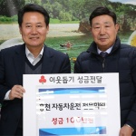 홍천자동차운전학원 이웃돕기 성금