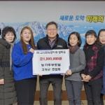 농가주부모임 고성군연합회 고성향토장학금 기탁