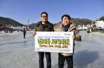 산천어축제서 2억원 온라인수강권 전달