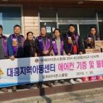 동해광희라이온스클럽 지역아동센터 물품 전달