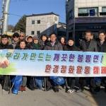 평창 봉평전통시장 상가번영회 환경정비