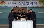 JCI 화천 청년회의소 신년 교례회