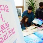 선관위 조합장 공명선거 포스터 준비