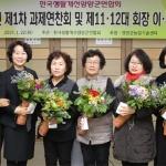 한국생활개선회 양양군연합회 회장 이·취임식