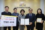 보훈공단 헌혈증 461매 기증