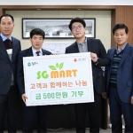 원주 SG마트 소외계층 후원금 기탁