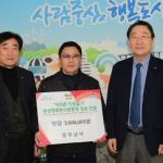 중부상사 횡성행복봉사공동체 성금 300만원 기탁