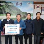 홍천군 낙농연합회 성금 기탁