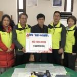 간성읍주민자치회 이웃돕기 성금 전달