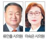 시의회 공유재산관리특위 구성 위원장 류인출·부위원장 이숙은