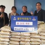 남면 뫼내뜰영농조합법인 친환경 쌀 기탁