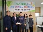 강릉시의회 사회복지시설 방문