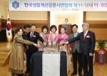 한국생활개선 강릉시연합회 회장 이·취임식