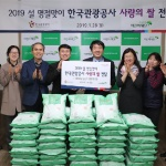 관광공사 어린이재단 사랑의 쌀 기부