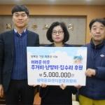 강릉성덕동문화센터 운영위 수익금 기탁
