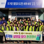 홍제동 사회단체 회원들 환경정화활동