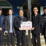 강릉우체국 복지시설 후원금 전달