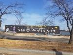 강릉평화의 등대, 김복동 할머니 추모