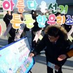 춘천선관위 선거홍보 캠페인