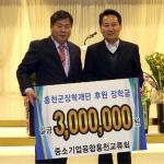 중소기업융합 홍천교류회장 무궁화장학금 전달