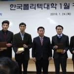 한국폴리텍대학 강릉캠퍼스 취업성과 우수학과 선정