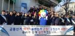 영월 조합장선거 공명선거 캠페인