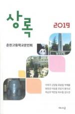 """""""춘천고 출신 등단문인 100여명, 활화산 같은 작품 기대"""""""