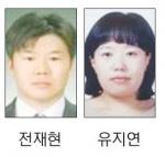 동해 전재현·유지연 씨 부부 농협 이달의 새농민상 수상