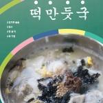 이북 만두 +남쪽 떡국 강원도식 떡만둣국 탄생