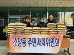 소양동 주민자치위 쌀 전달