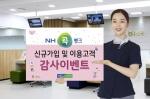 '모바일뱅킹 앱' NH콕뱅크 신규회원·이용고객 감사이벤트