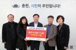 효자3동 통장협의회 성금 기탁