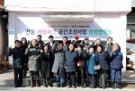정선 신동 도시재생 '해봄파크 공간 조성사업' 협약