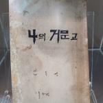 [조형물로 본 강원인물] 5. 시인 김동명(강릉)