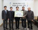 한국새농민회 철원군회 성금 기탁