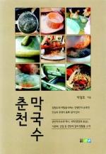 20년 메밀 전문가의 춘천막국수 지침서
