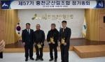 홍천군산림조합 지난해 당기순이익 9억원