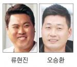 류현진·오승환 스프링캠프 첫날 불펜피칭